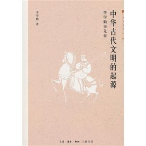 中华古代文明的起源-李学勤说先秦