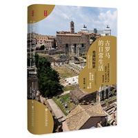 古罗马的日常生活-奇闻和秘史