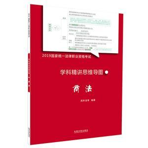 9拓朴学科精讲思维导图 商法 国家统一法律职业资格考试学科精讲思
