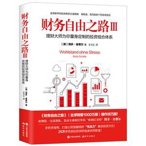 财务自由之路:Ⅲ:理财大师为你量身定制的投资组合体系