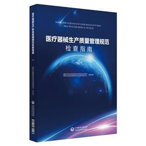 医疗器械生产质量管理规范检查指南(第2册)