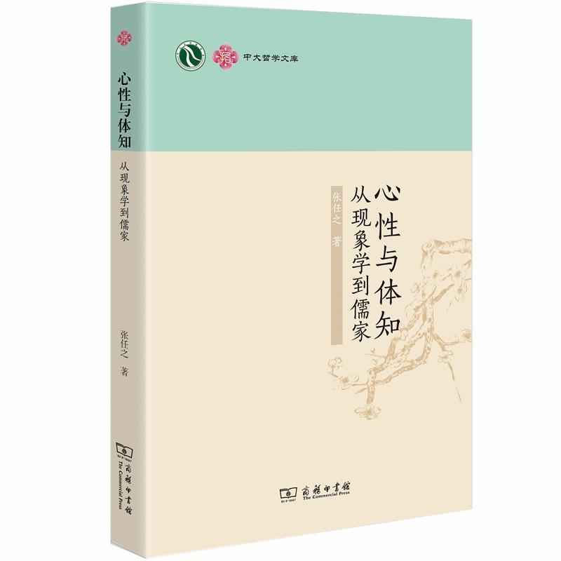 心性与体知-从现象学到儒家