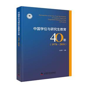 中国学位与研究生教育40年(1978―2018)