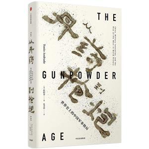 从丹药到枪炮:世界史上的中国军事格局/见识丛书29