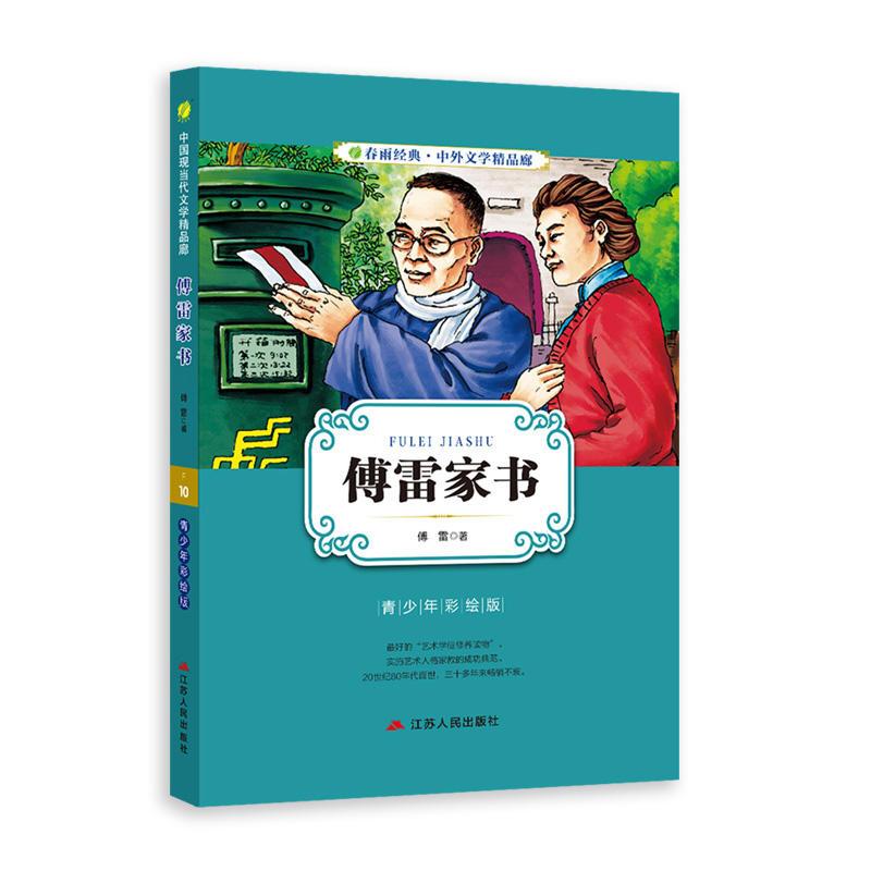 傅雷家书:初中阶段导读版