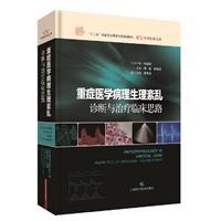 ICU专科医师文库重症医学病理生理紊乱:诊断与治疗临床思路