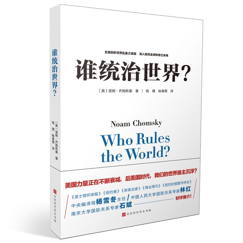 谁统治世界?