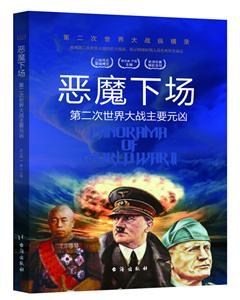 (彩图版)第二次世界大战纵横录:恶魔下场第二次世界大战主要元凶