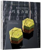 熊谷裕子甜�c教(jiao)室(shi)-巧克力甜�c