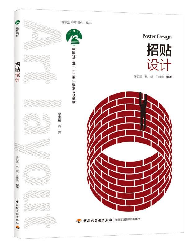 招贴设计/侯锐淼/中国轻工业十三五规划立项教材