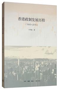 1843-2015-香港政制发展历程