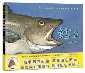 蒲蒲兰探索馆:鳕鱼的故事(精装绘本)