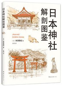 日本神社解剖图鉴