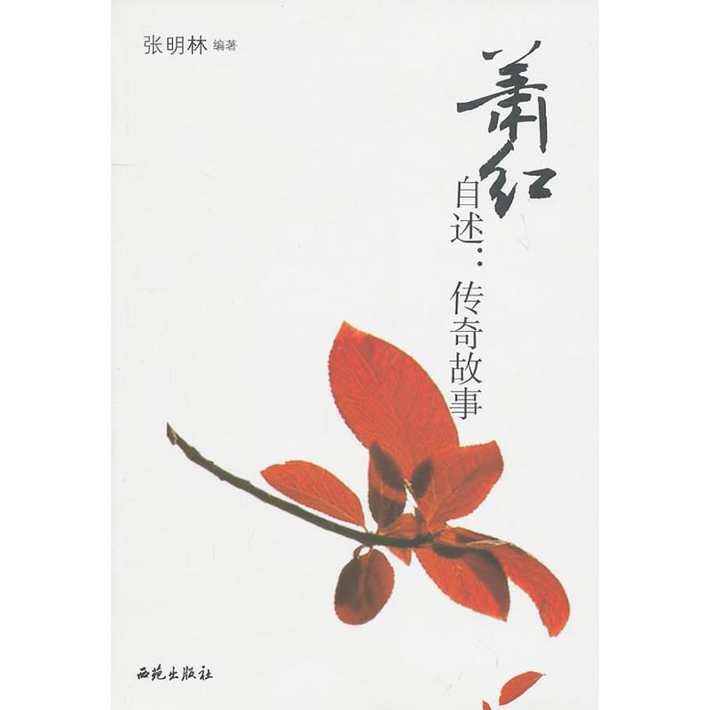 萧红自述传奇故事