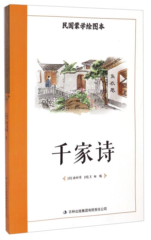 民国蒙学绘图本:千家诗