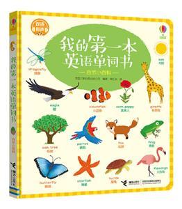 自然小百科-我的第一本英语单词书