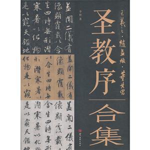 (精)经典书法临摹研习圣教序 王羲之 赵孟�\ 董其昌 合集