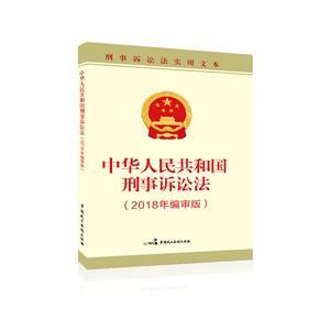 中华人民共和国刑事诉讼法-(2018年编审版)