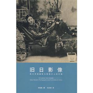 旧日影像-西方早期摄影与明信片上的中国