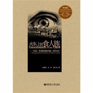 火车上的食人族:马克・吐温短篇小说-评注本