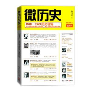 微历史-1840-1949历史现场-绝版插图本