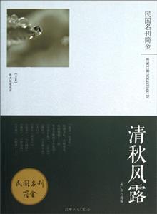民国名刊简金-清秋风露