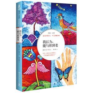 我以为,能与你到老:最美抒情诗人叶芝典藏诗咏-英汉·全彩