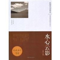 民国名刊简金-水心云影