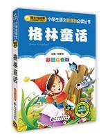 班主任推荐小学生语文新课标必读丛书  格林童话