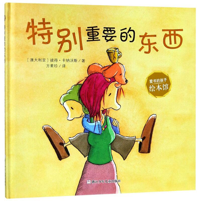 爱书的孩子绘本馆特别重要的东西/爱书的孩子绘本馆