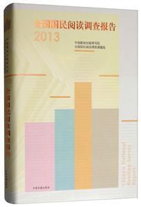 全国国民阅读调查报告:2013:2013