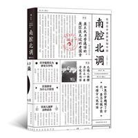 南腔北调-在语言中重新发现中国
