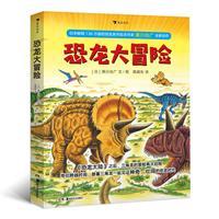 恐龙大冒险-(全5册)