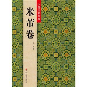 中国法帖粹编:米芾卷