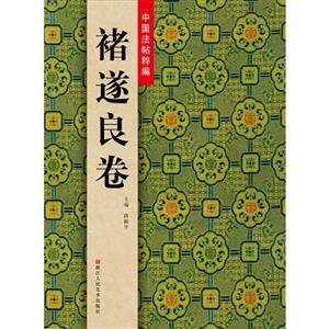 中国法帖粹编:褚遂良卷