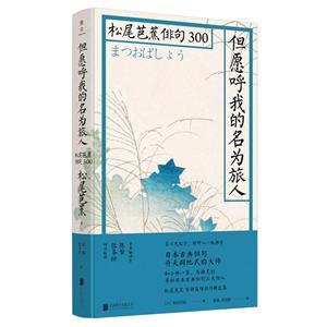但愿呼我的名为旅人-松尾芭蕉俳句300