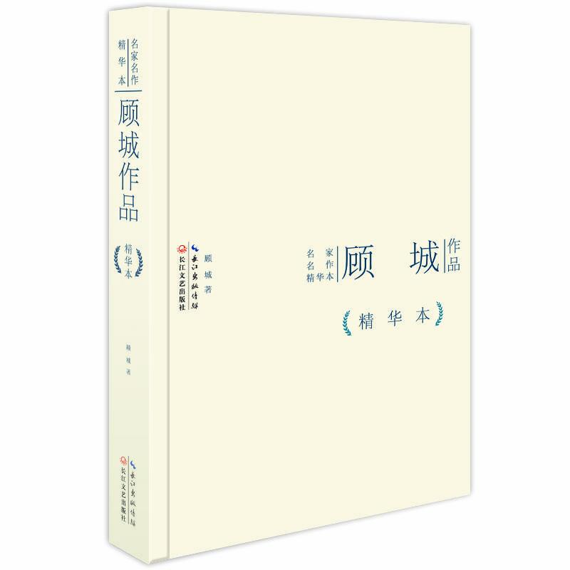 顾城作品-精华本