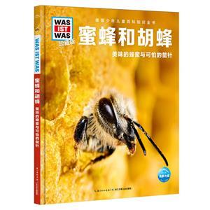 德国少年儿童百科知识全书:蜜蜂和胡蜂.美味的蜂蜜和可怕的蛰针・精装绘本(珍藏版)