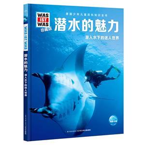 德国少年儿童百科知识全书:潜水的魅力.潜入水下的迷人世界.精装绘本(珍藏版)