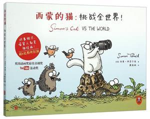 西蒙的猫:挑战全世界!