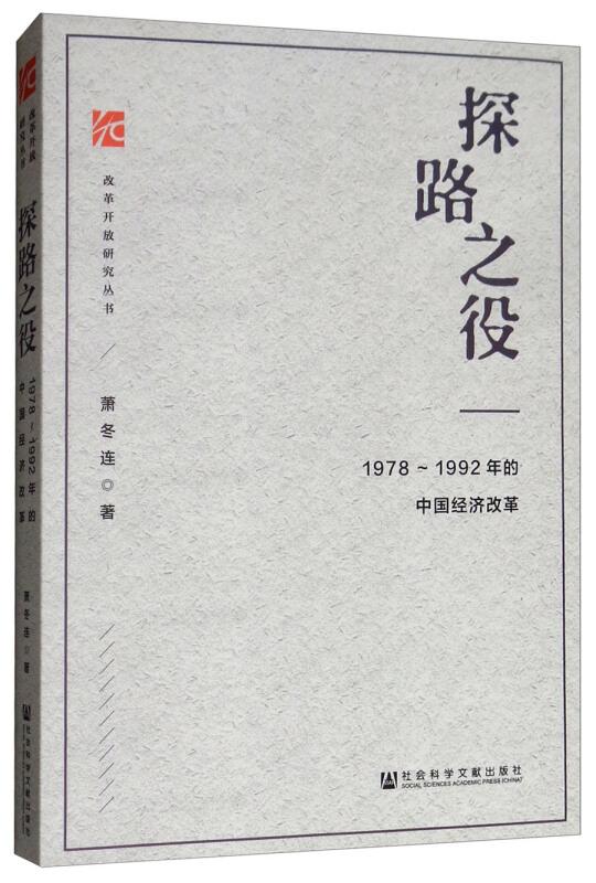 探路之役-1978-1992年的中国经济改革