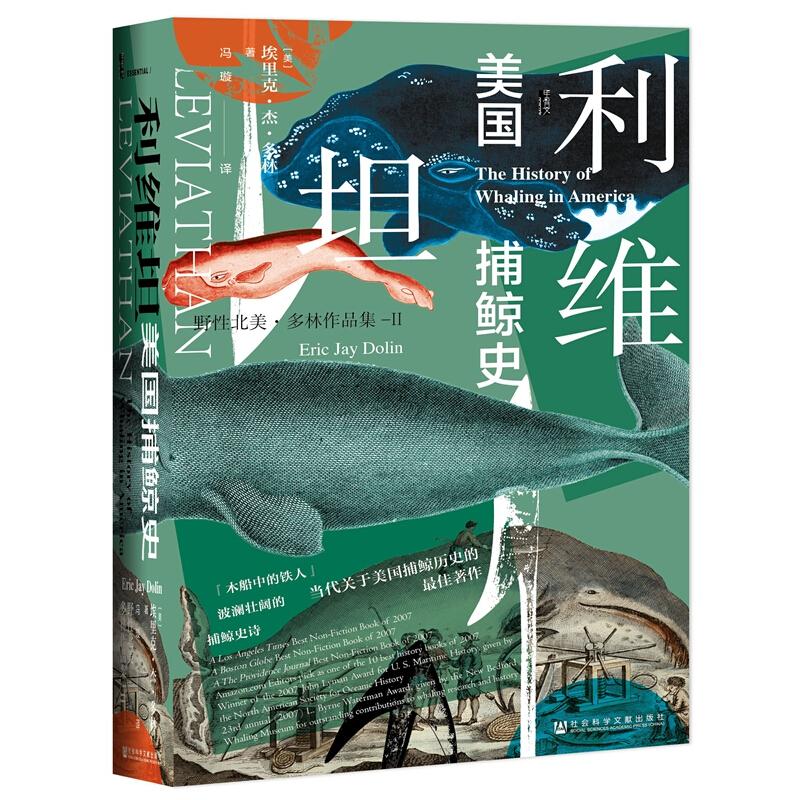 利维坦-美国捕鲸史-野性北美.多林作品集-II