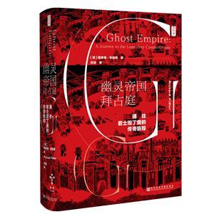 幽灵帝国拜占庭-通往君士坦丁堡的传奇旅程