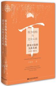 九色鹿权力结构与文化认同:(875-1063)唐宋之际的文武关系