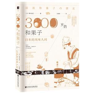 方寸3000岁的和果子:日本的风味人间