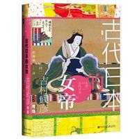古代日本的女帝-甲骨文丛书