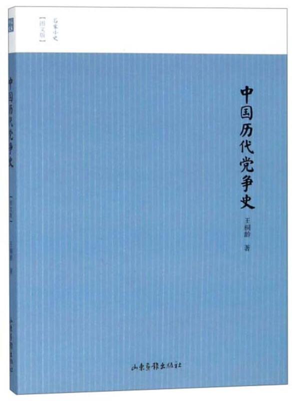 名家小史——中国历代党争史(图文版)