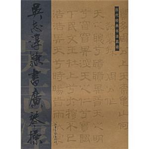历代经典书法真迹:吴志淳隶书广琴操