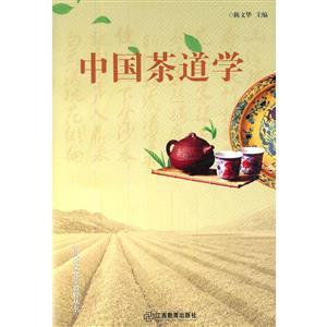 中国茶道学