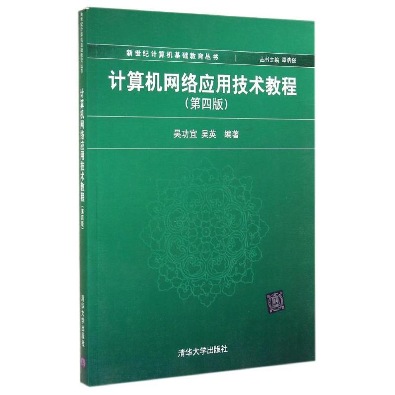 计算机网络应用技术教程(第4版)